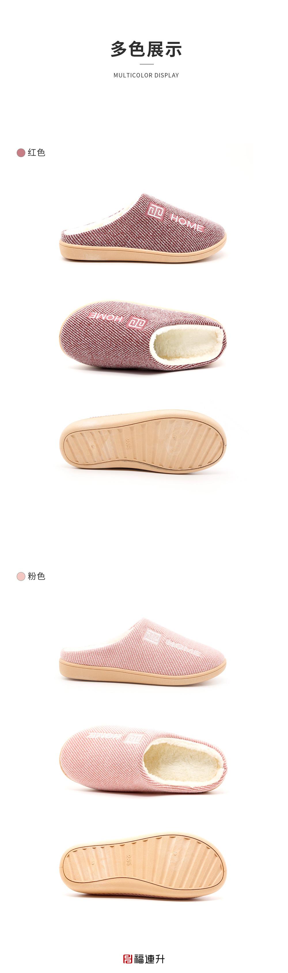 福连升加绒拖鞋女居家室内卧室棉拖鞋平底防滑图片