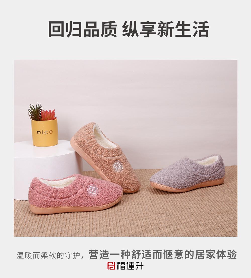 福连升2020冬季新款女包跟保暖防滑棉拖鞋图片
