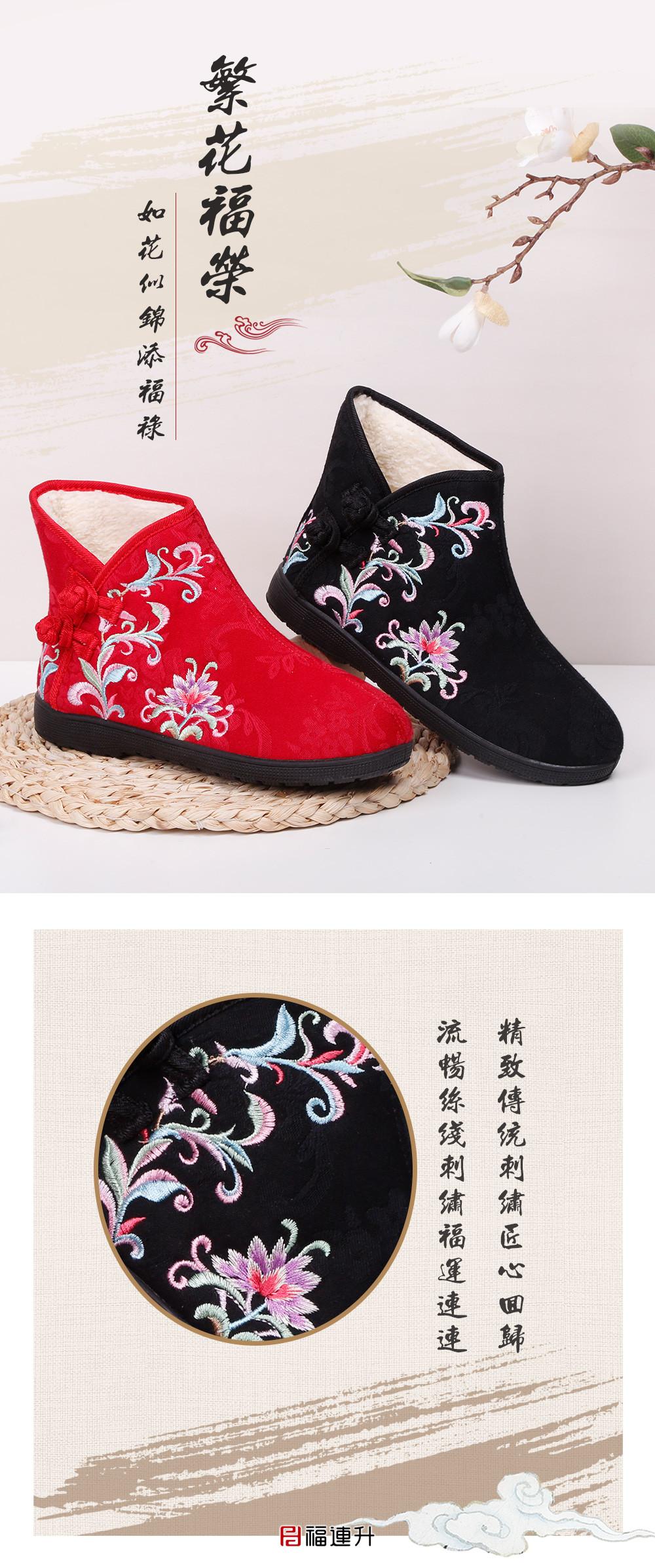福连升老北京布鞋女冬季加绒保暖民族风绣花短靴图片
