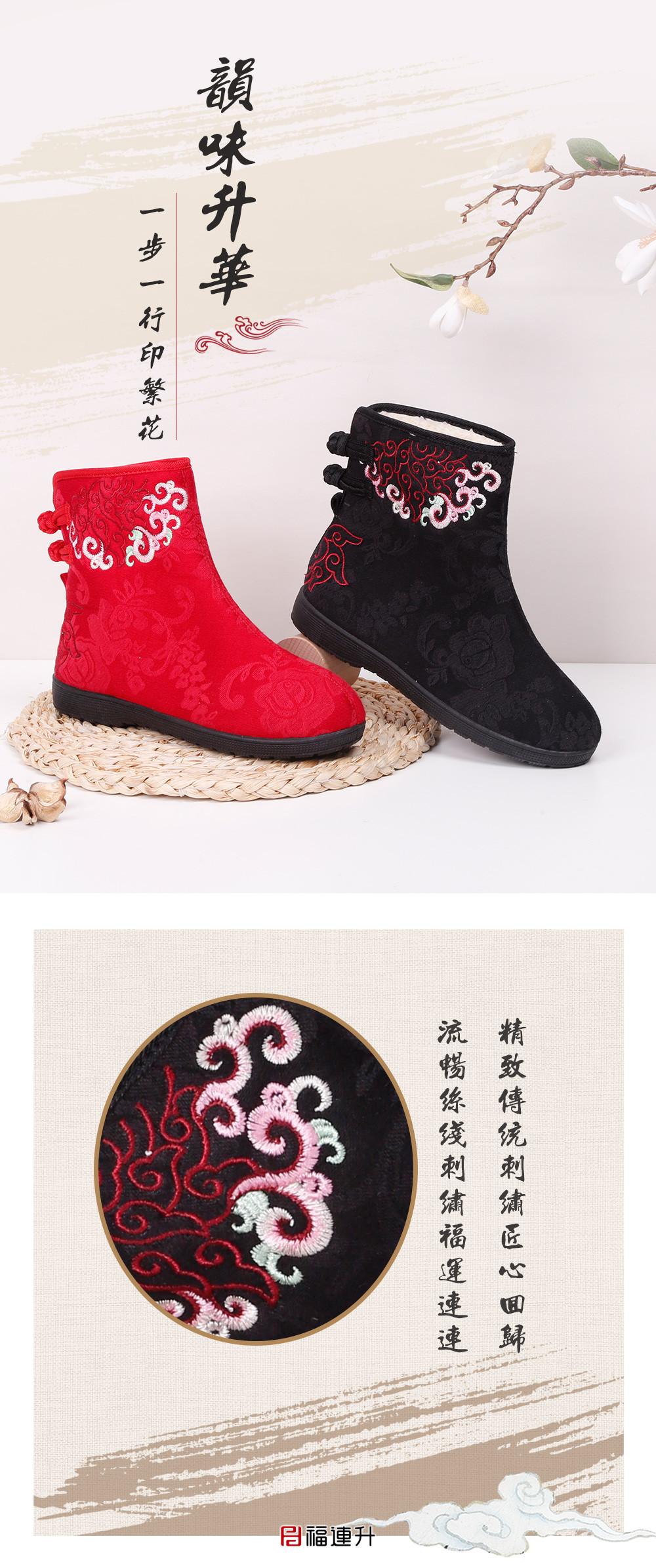 福连升老北京布鞋2020冬季新款民族风中国风绣花印花舒适短靴图片
