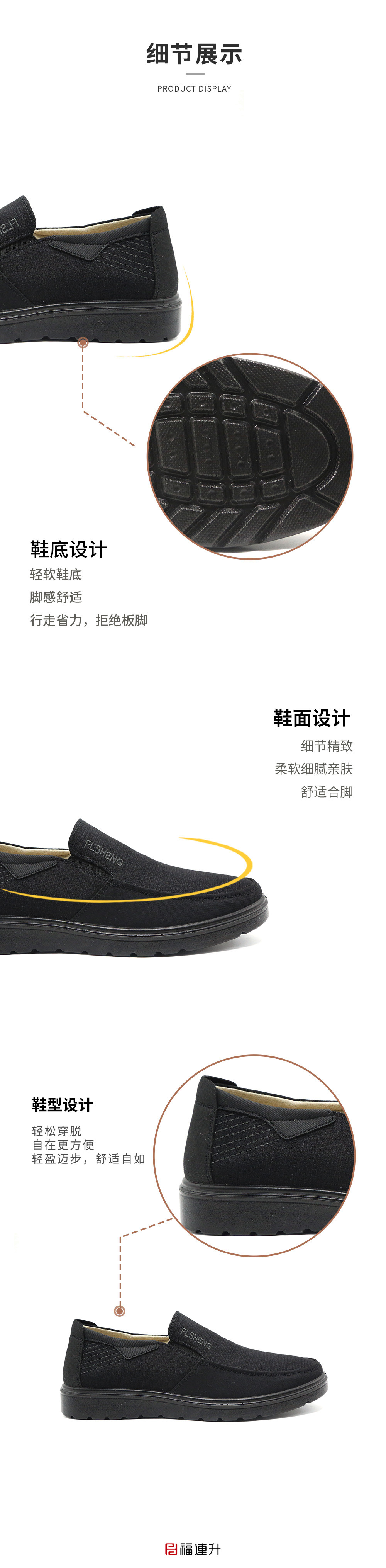 福连升老北京布鞋男春秋中老年爸爸休闲鞋宽松舒适透气软底单鞋图片