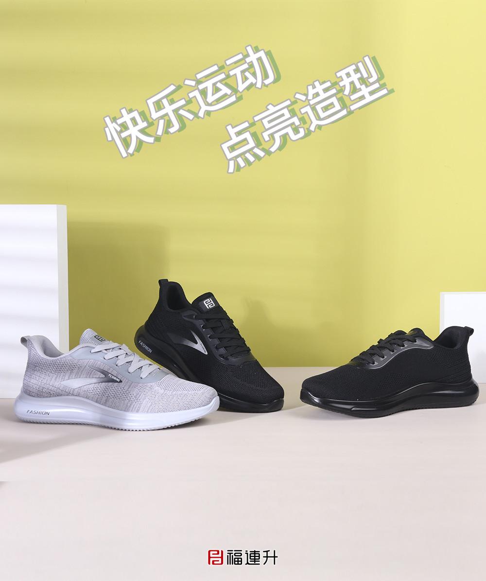 福连升休闲运动鞋春季飞织男鞋轻便缓震舒适漫步鞋图片