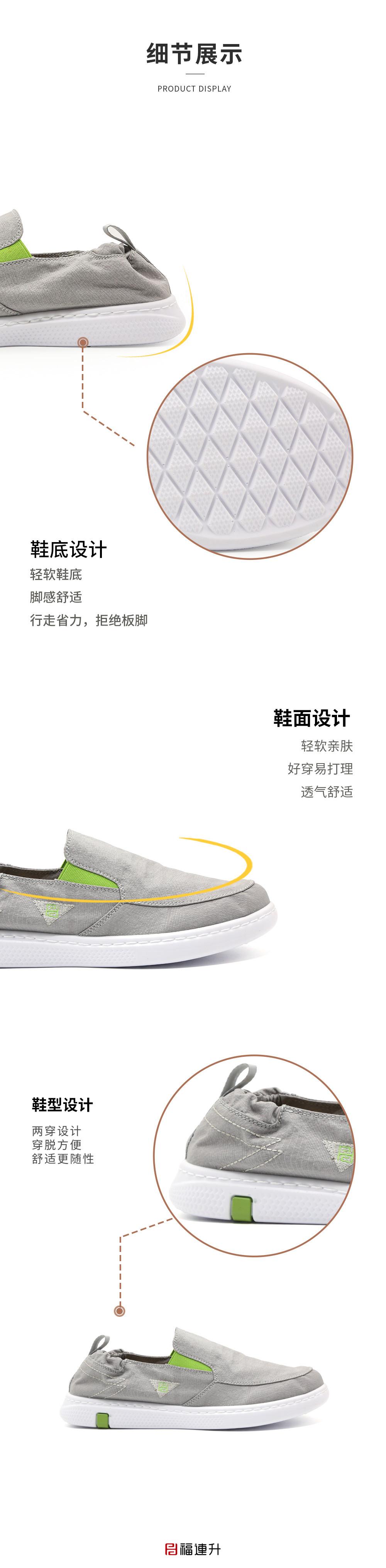 福连升布鞋男老北京百搭休闲男士鞋子一脚蹬冰丝棉麻内里图片