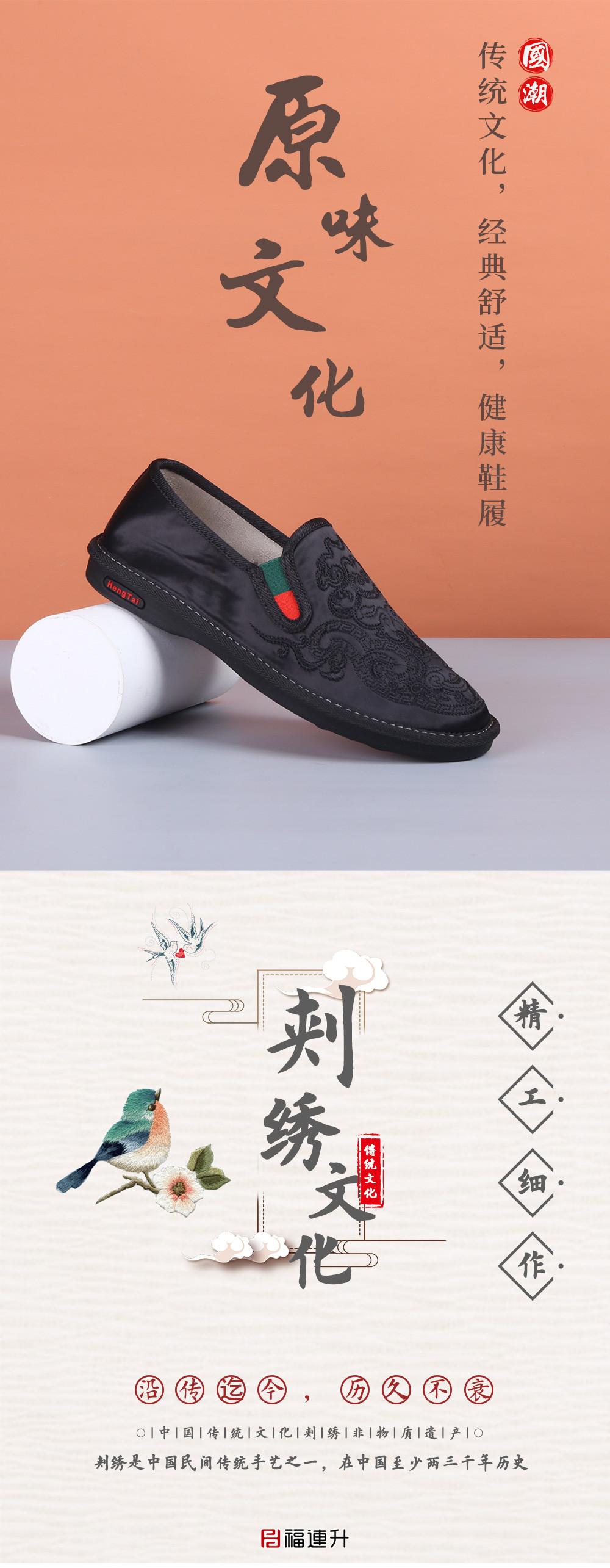 福连升老北京布鞋冲服呢中国风尚棉麻里布轻便男社会鞋图片