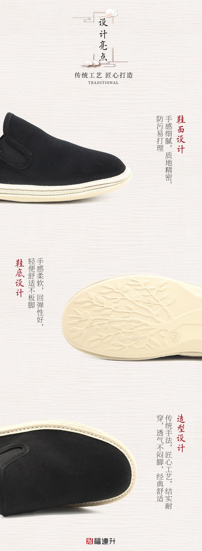 福连升老北京布鞋传统冲服呢聚氨酯软底舒适男鞋单鞋棉麻内里图片
