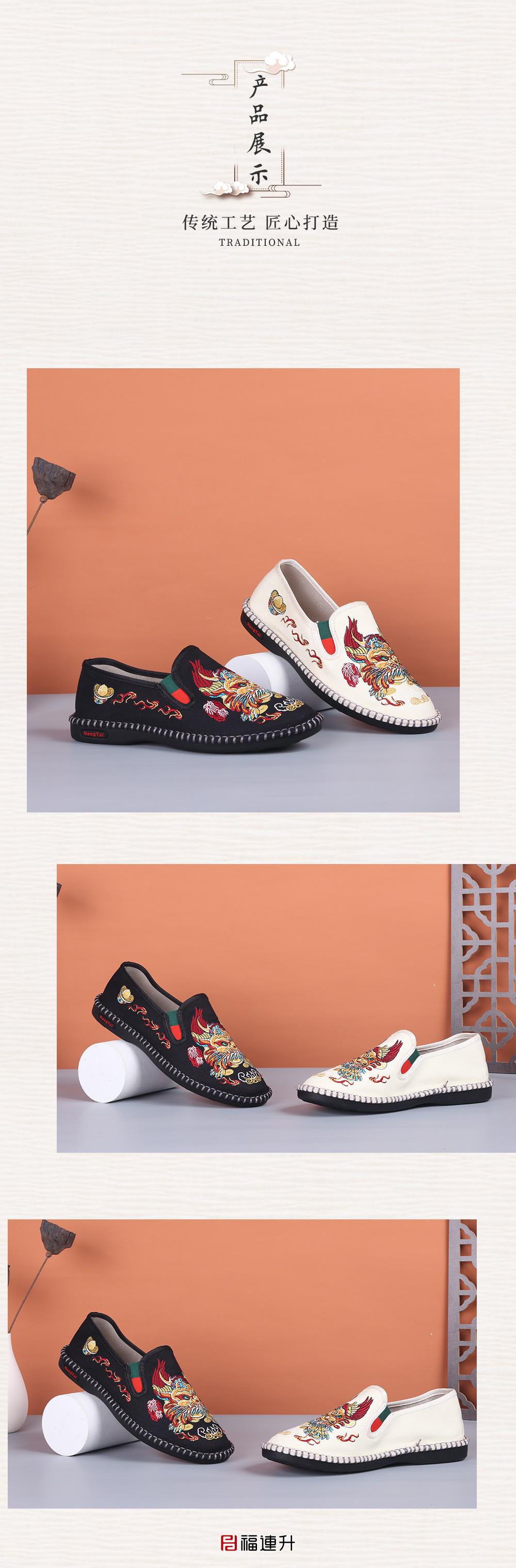 福连升老北京布鞋春男刺绣社会鞋子懒人一脚蹬潮流中国风图片
