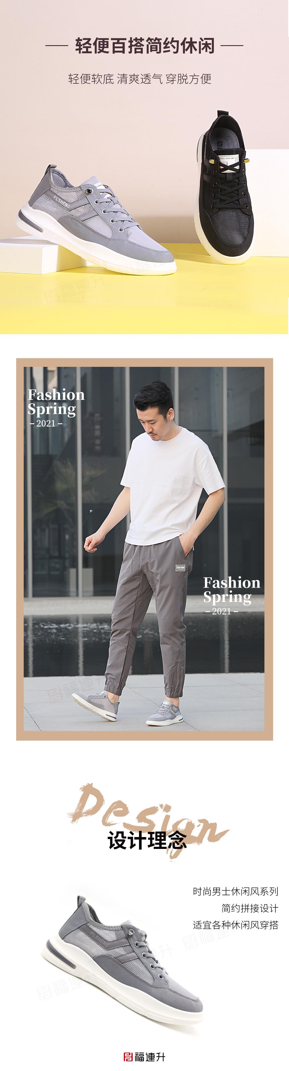 福連升夏季休閑板鞋網布舒適棉麻透氣系帶男鞋圖片