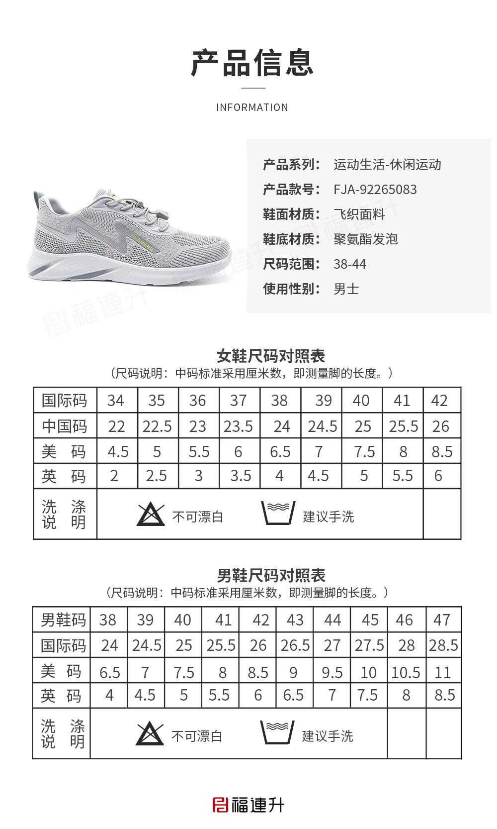 福连升夏季休闲运动飞织透气网布漫步男鞋软底健步鞋图片