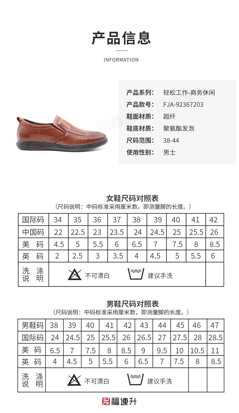 福连升夏季打孔商务工作男鞋轻便舒适透气棉麻内里图片