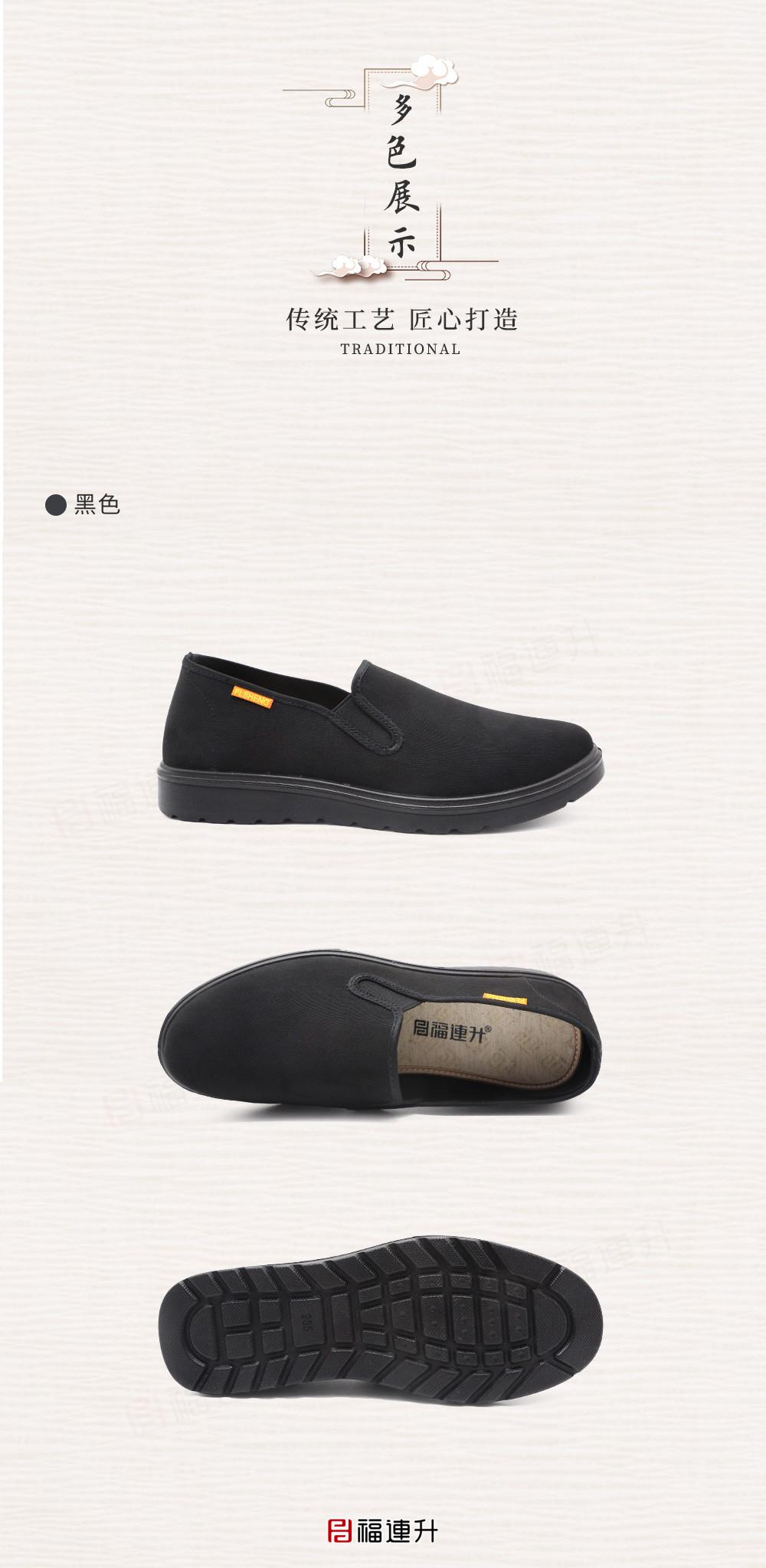 福连升老北京布鞋男鞋传统冲服呢平跟软底套脚鞋子图片