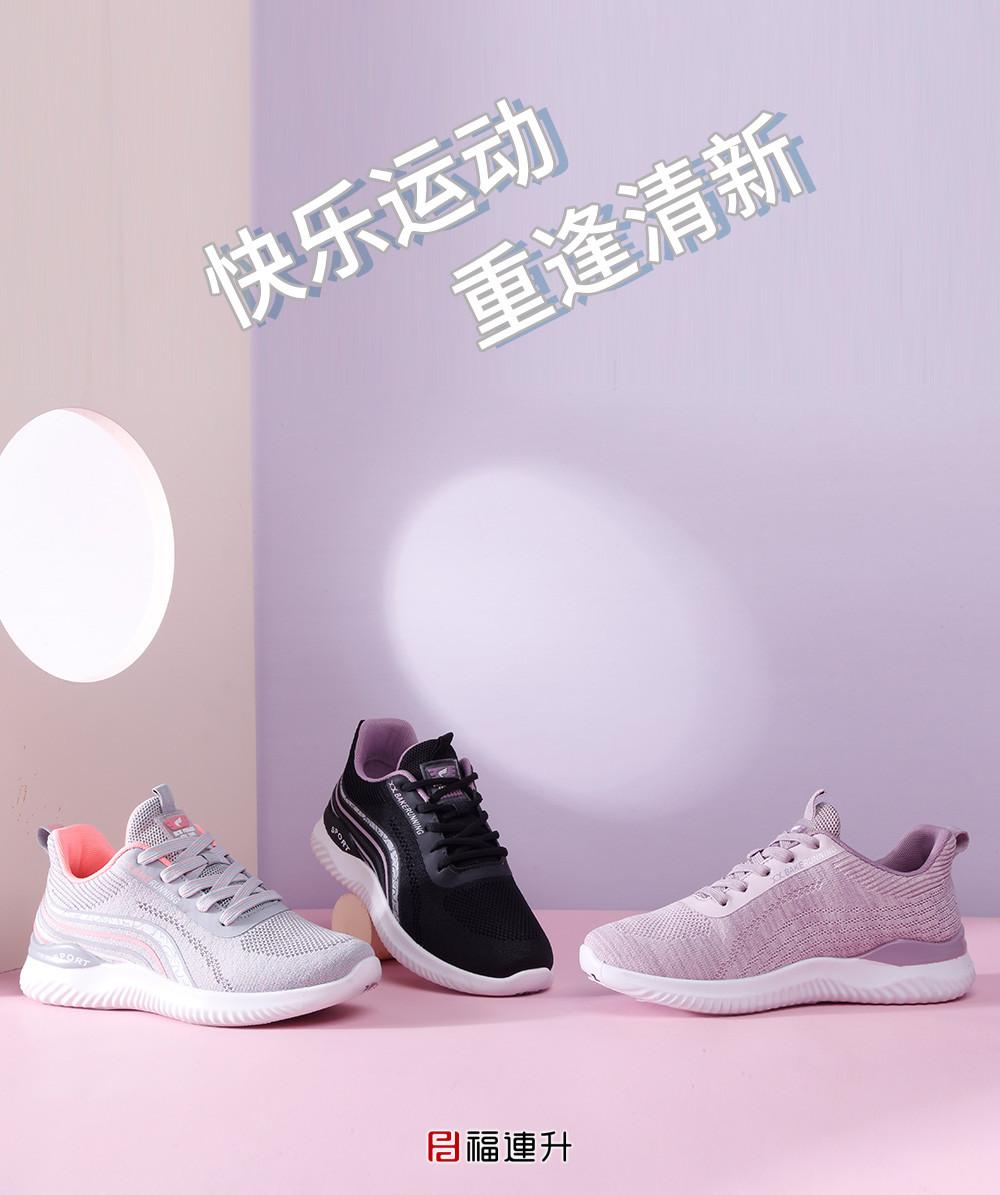 福连升休闲鞋百搭轻便跑步妈妈鞋透气运动鞋网面单鞋图片