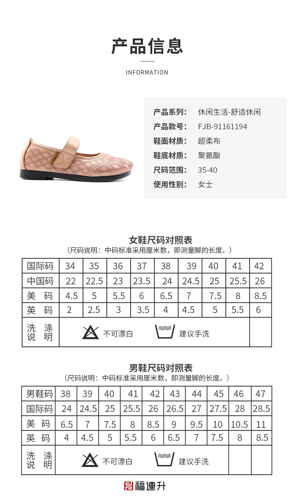 福连升老北京布鞋中老年妈妈鞋一字带低帮软底女鞋图片