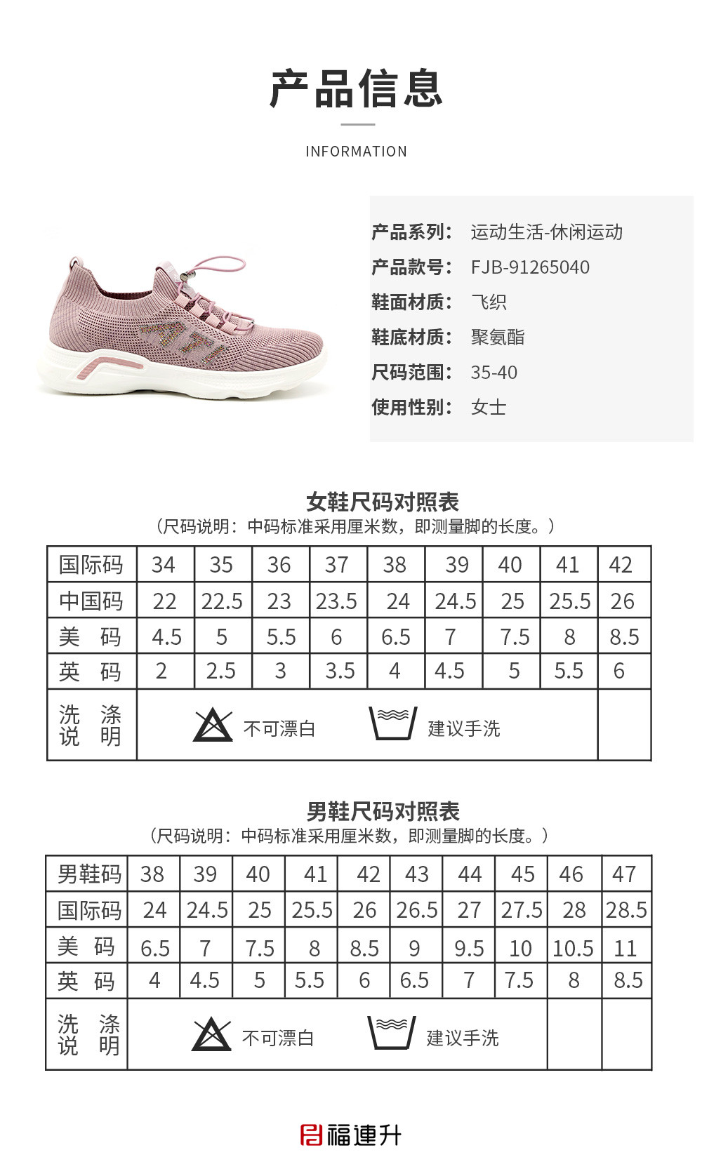 福连升老北京布鞋女透气飞织运动休闲漫步鞋女软底舒适图片