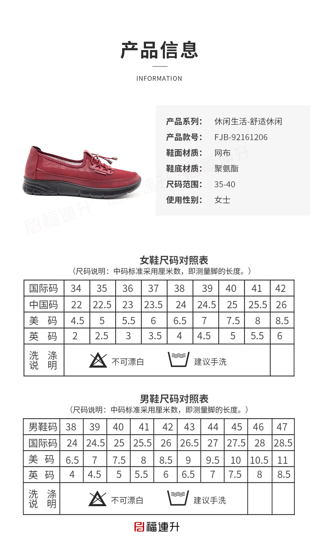福连升夏季妈妈鞋女鞋舒适休闲养生鞋透气网布软底鞋子图片