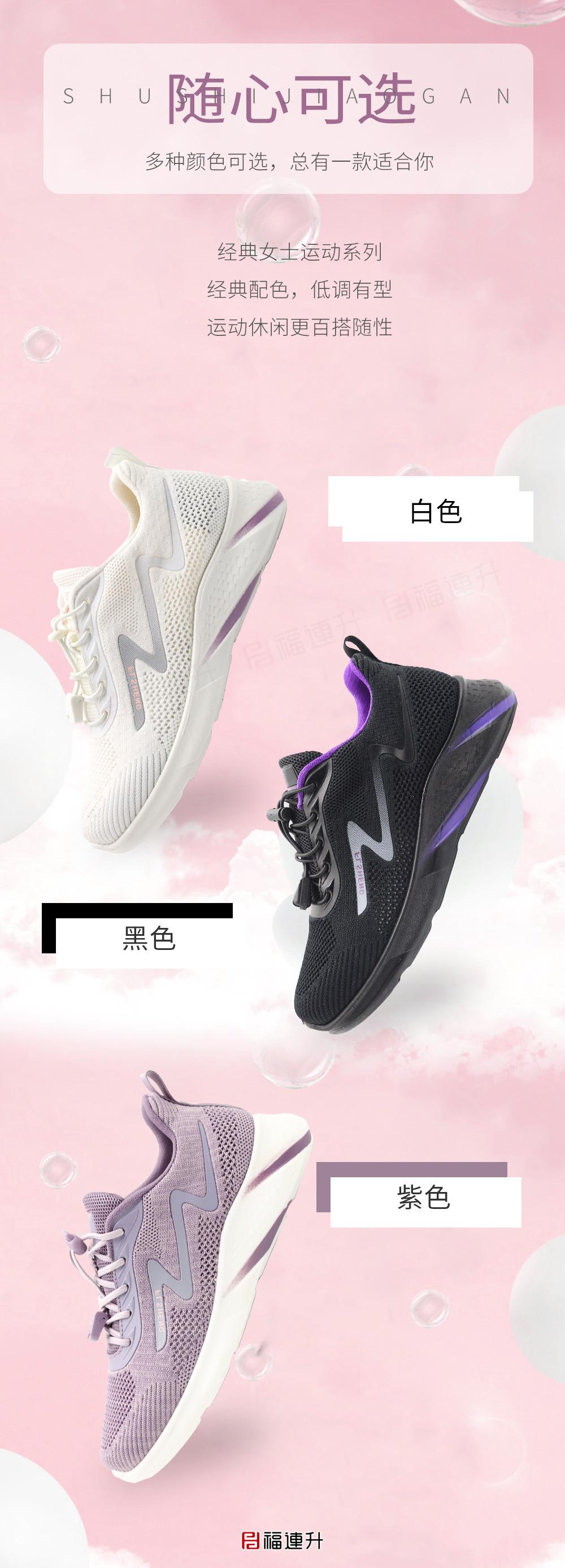 福連升夏季女式網孔透氣休閑運動鞋飛織漫步軟底跑步鞋圖片