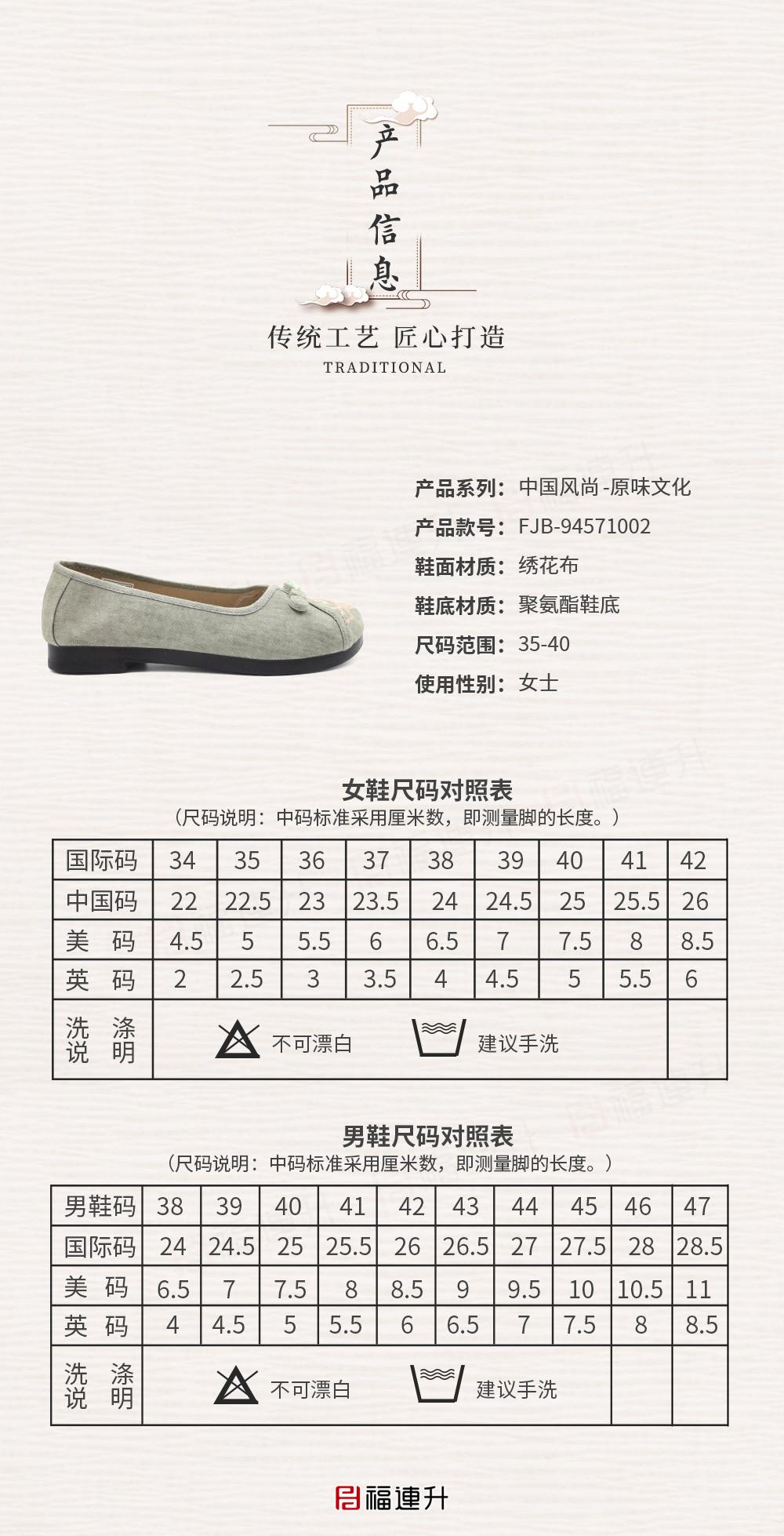 福连升老北京布鞋绣花布浅口平底女鞋素面古风古装鞋子图片