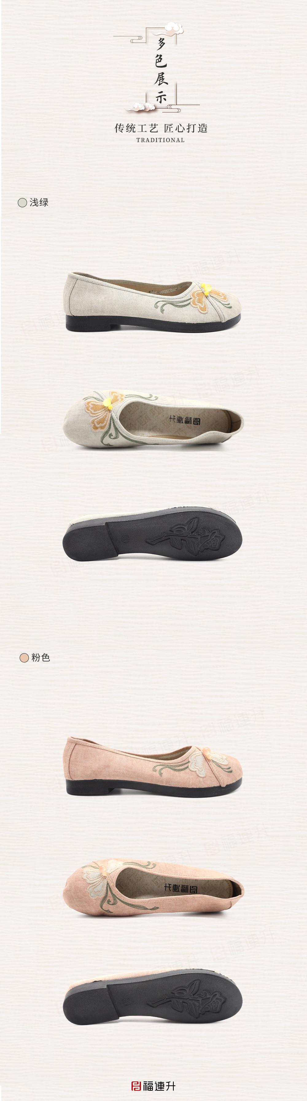 福连升老北京布鞋女鞋素面古风纯色绣花圆头浅口古装平底鞋图片