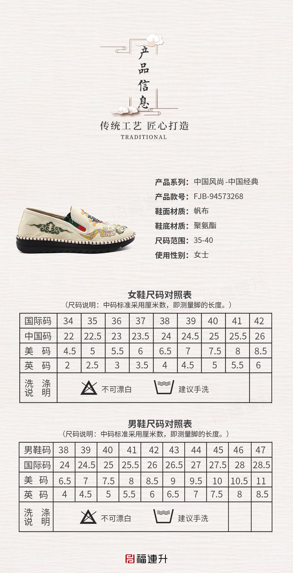 福连升老北京布鞋平底套脚绣花国风女鞋脸谱社会鞋图片