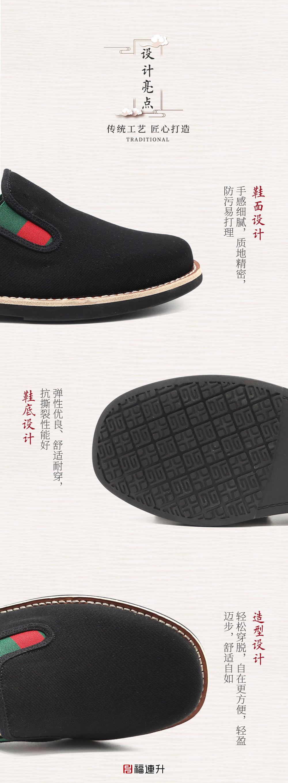 福连升老北京布鞋礼服呢橡胶发泡鞋底棉麻养生鞋垫男鞋图片