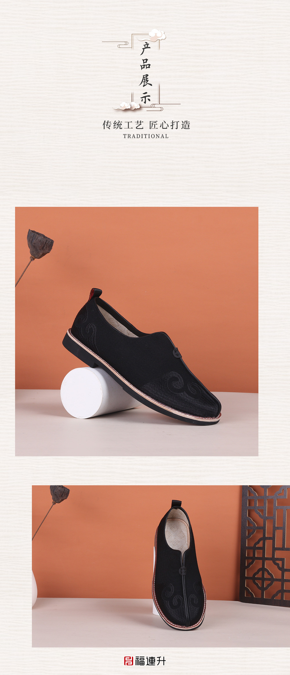 福连升老北京布鞋中国风尚经典休闲礼服呢橡胶发泡底男鞋图片