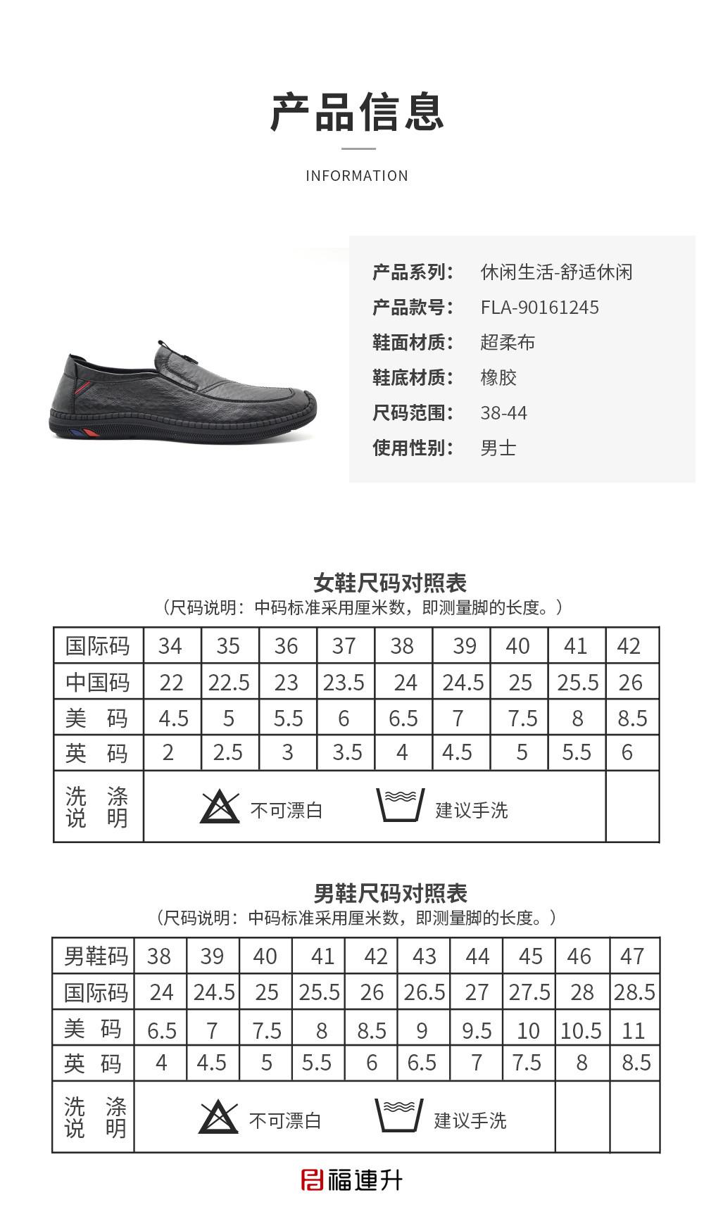 福连升健康舒适休闲鞋男英伦百搭舒适日常时尚商务鞋图片