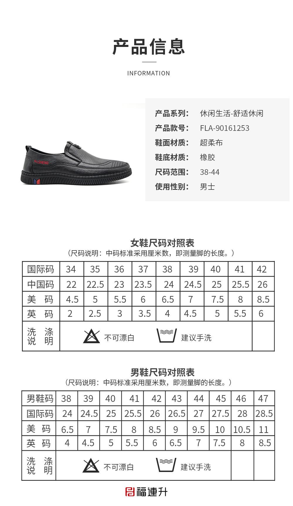 福连升老北京布鞋男士工作单鞋橡胶底一脚蹬豆豆休闲鞋图片