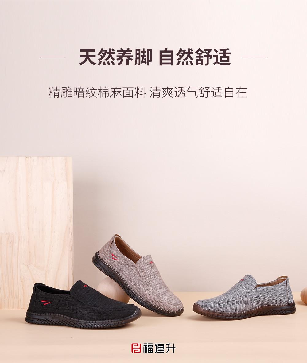福连升北京布鞋轻便透气牛筋底一脚蹬开车散步休闲男鞋图片