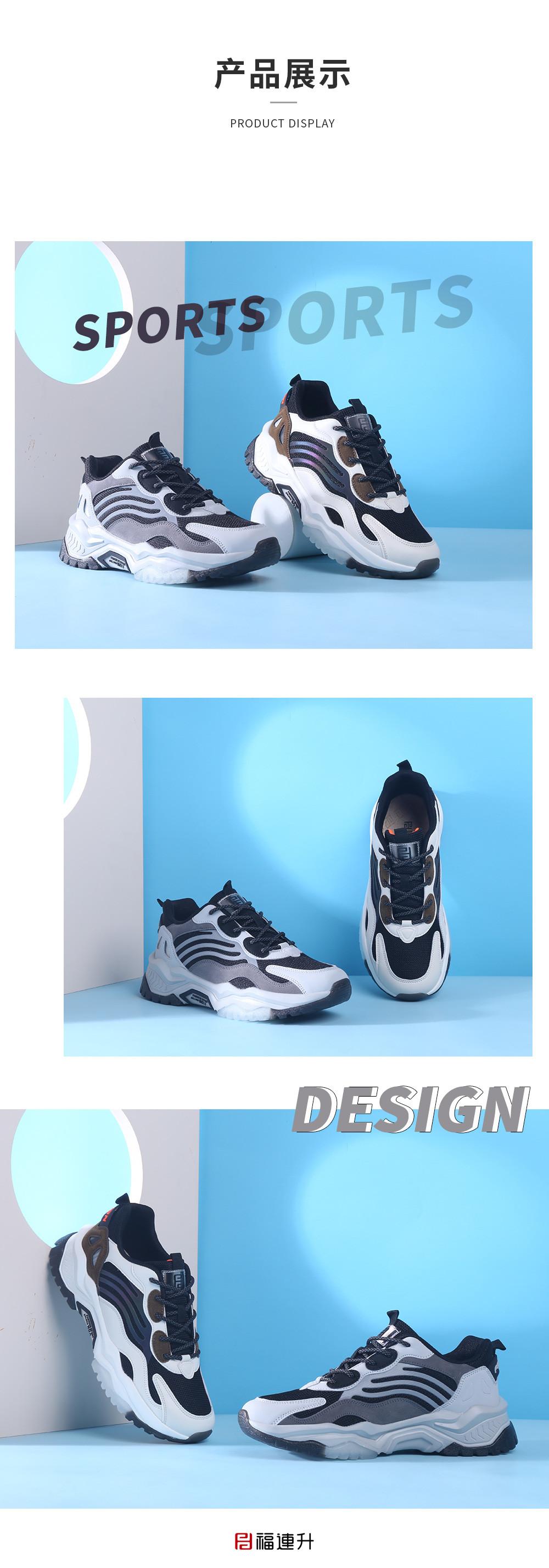 福连升男鞋春老爹鞋厚底增高鞋休闲运动鞋图片