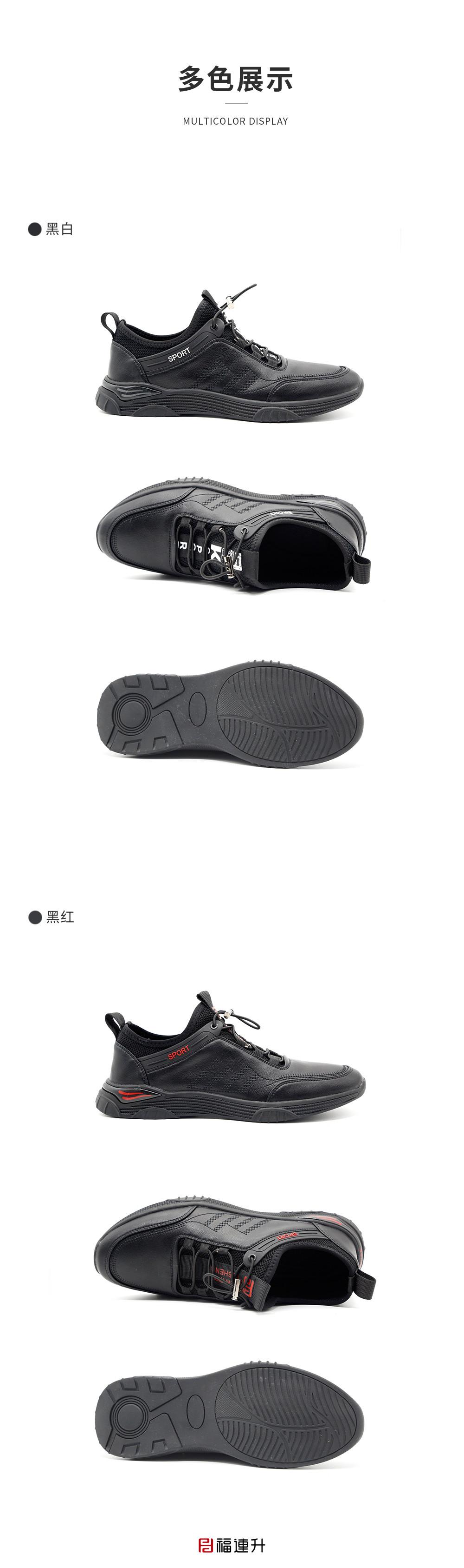 福连升男鞋春季运动休闲鞋厚底青年男士系带韩版潮鞋图片