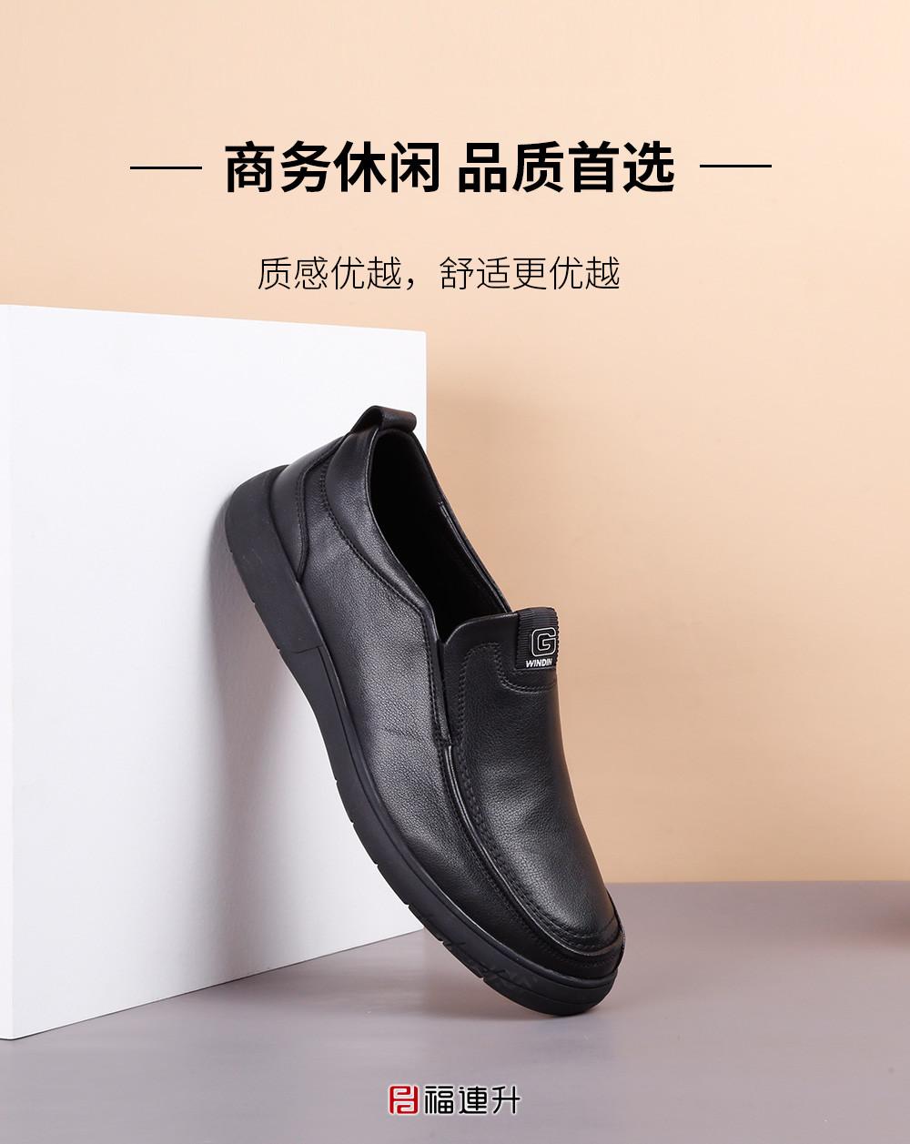 福连升老北京布鞋软底商务休闲透气轻便牛皮中老年男士单鞋图片