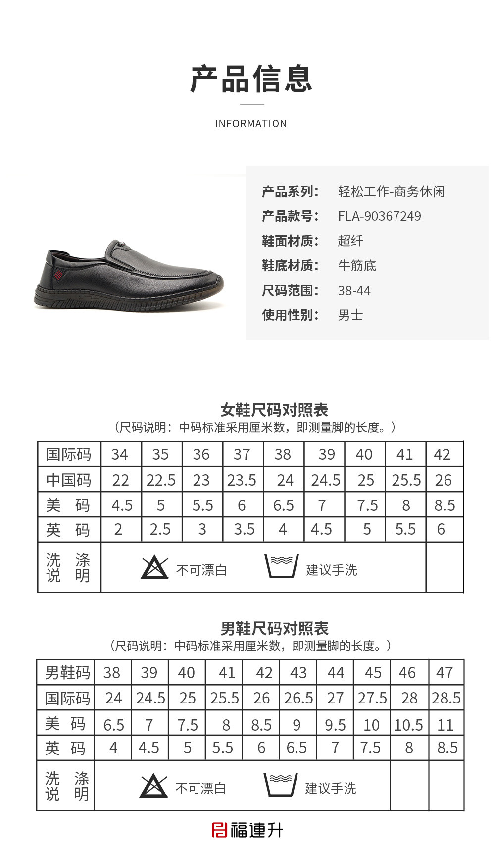 福连升男士商务休闲鞋牛筋软底棉麻内里爸爸鞋图片