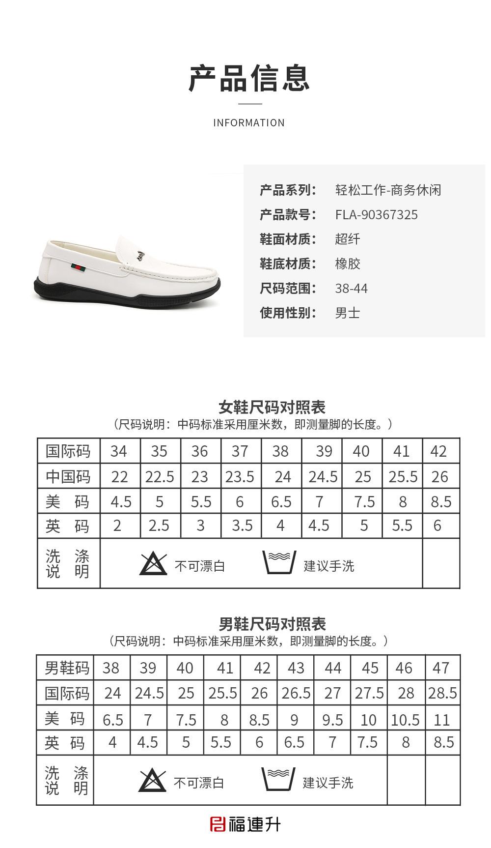 福连升男鞋休闲商务乐福鞋套脚豆豆鞋棉麻内里舒适一脚蹬图片