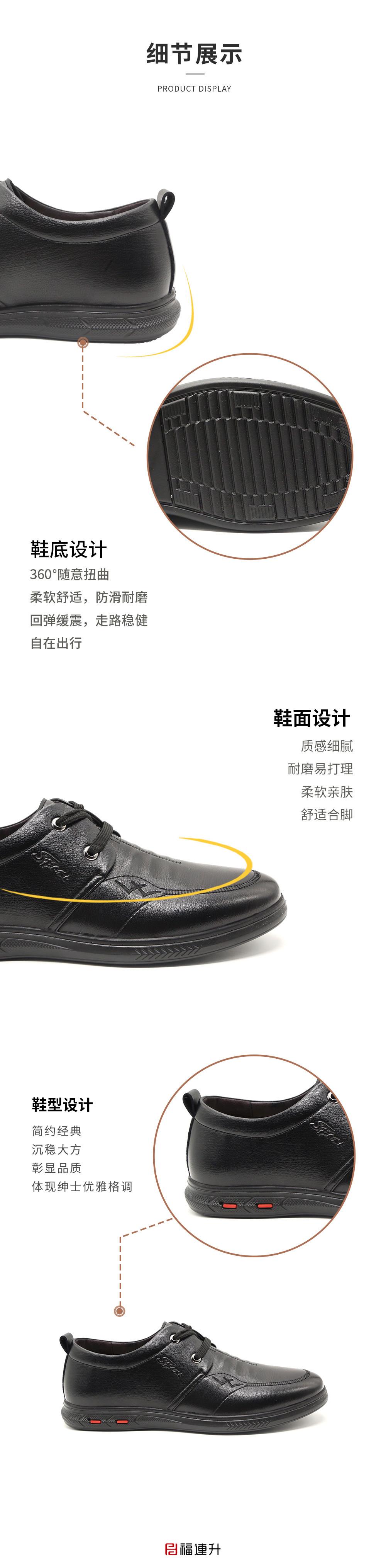 福连升休闲商务男鞋通勤正装透气舒适百搭英伦风工作鞋图片