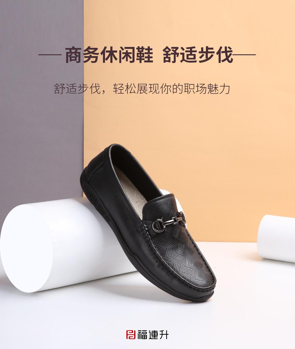 福连升休闲商务男鞋皮鞋棉麻内里舒适透气套脚豆豆鞋图片