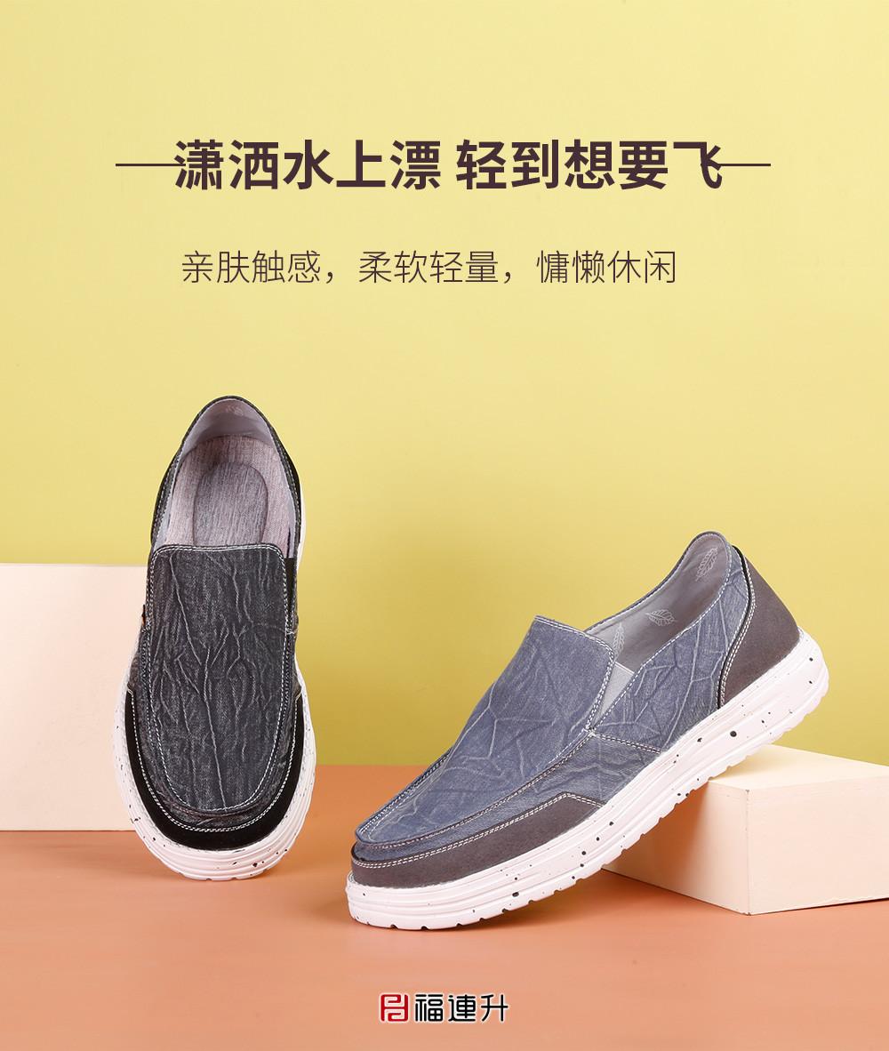 福连升男鞋牛仔布鞋时尚透气轻便休闲鞋泡沫底缓震春夏图片