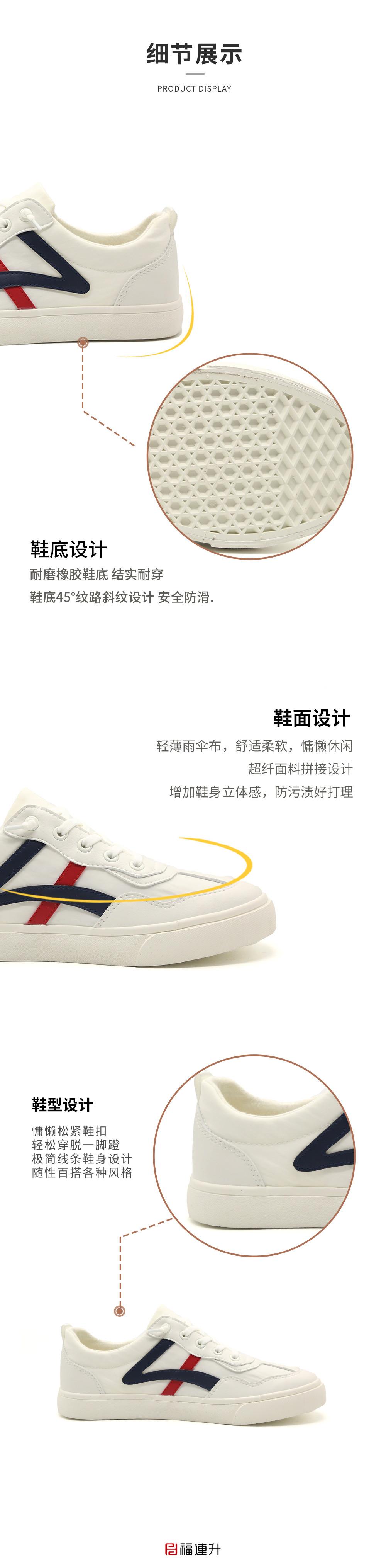 福连升男生时尚拼接棉麻舒适板鞋小白鞋休闲鞋图片