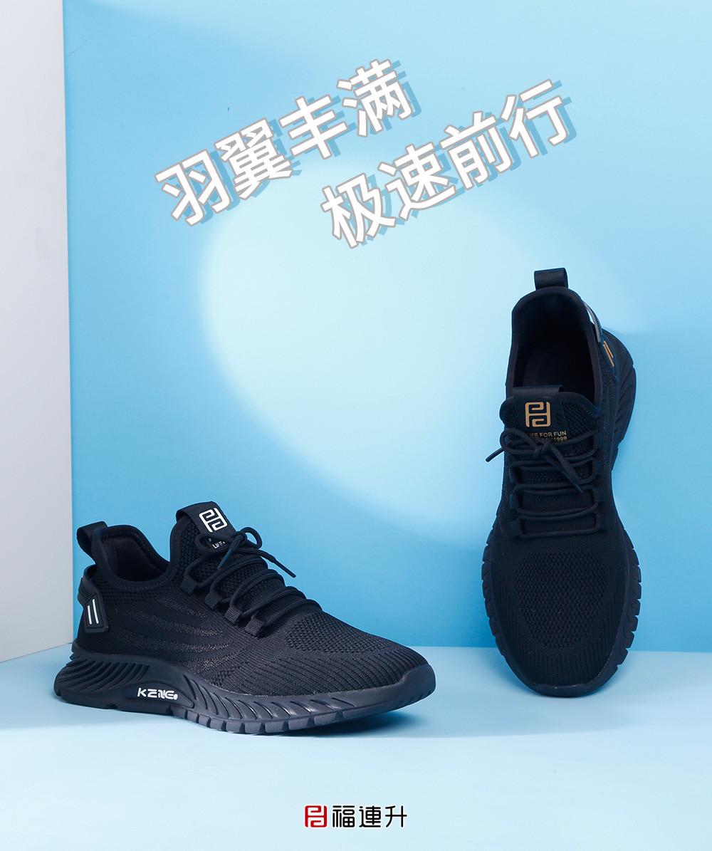 福连升老北京运动鞋春男士跑鞋旅游飞织网面透气鞋子图片