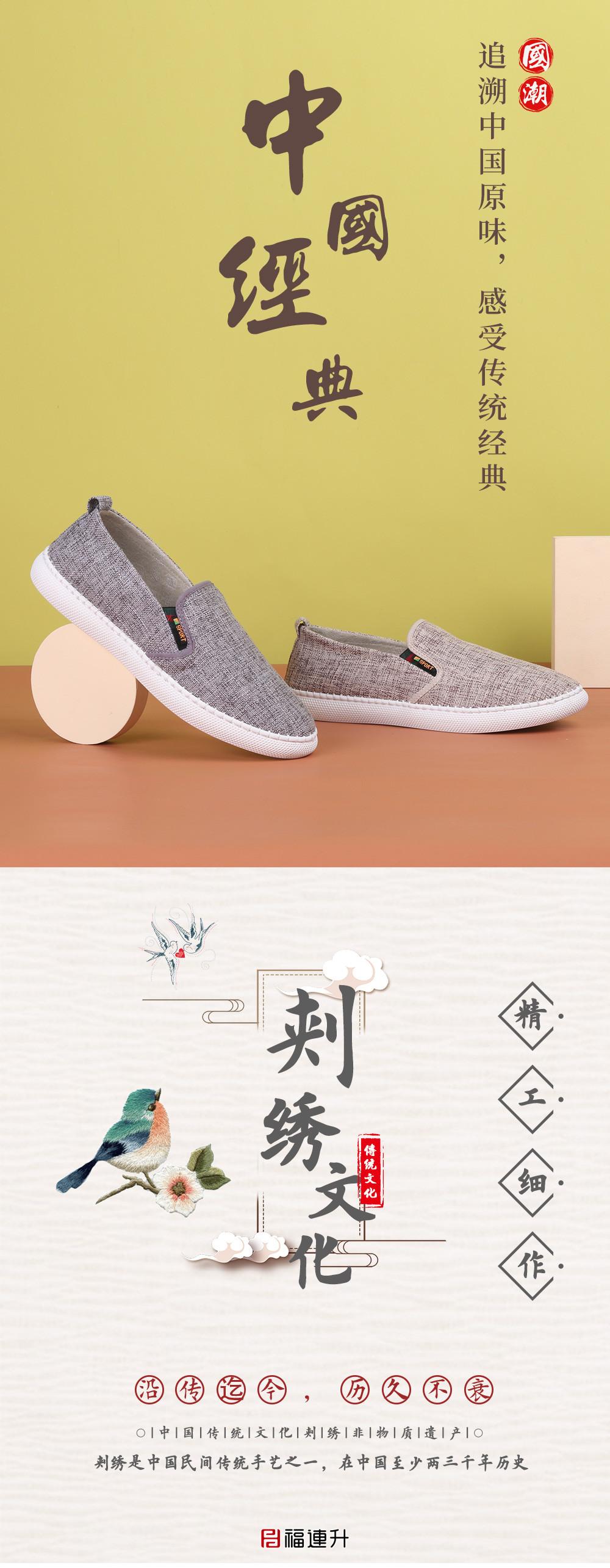 福連升老北京布鞋麻布男鞋百搭休閑鞋透氣懶人一腳蹬男士板鞋圖片