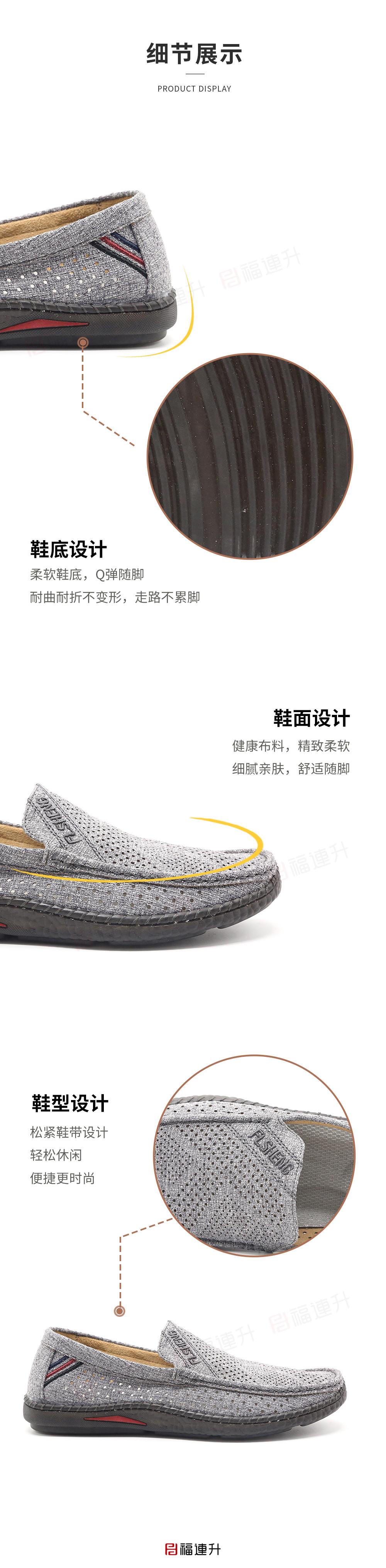 福连升夏季休闲男鞋老北京牛筋软底透气布鞋平底开车鞋图片
