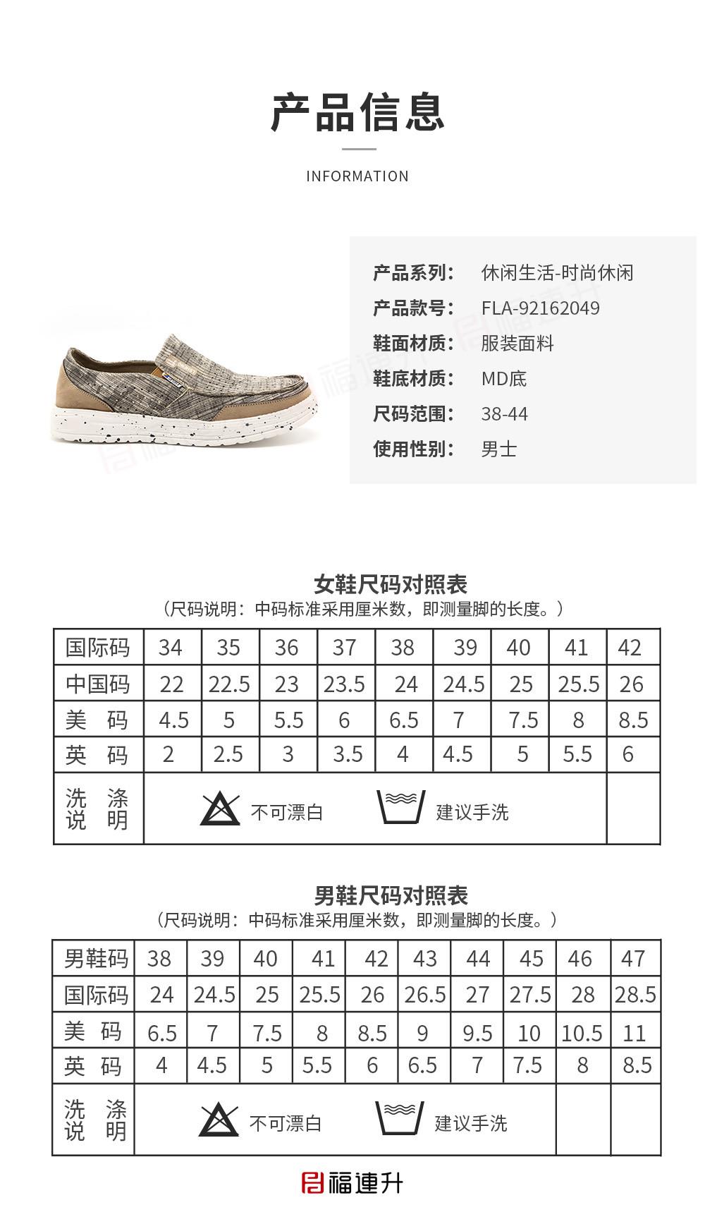 福连升夏季时尚休闲男鞋舒适透气服装面料轻便鞋图片