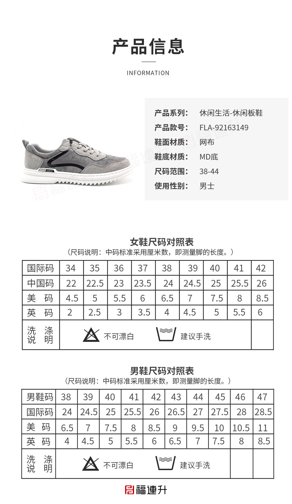 福连升休闲鞋男鞋夏季透气网面时尚拼色板鞋老爹鞋图片