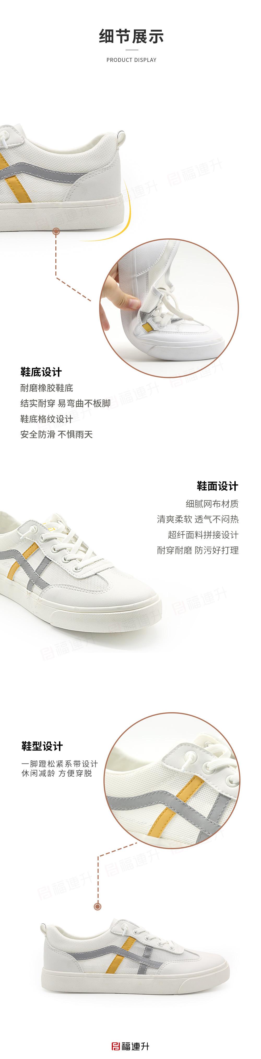 福连升夏季休闲网布透气舒适小白鞋平底阿甘鞋男鞋图片