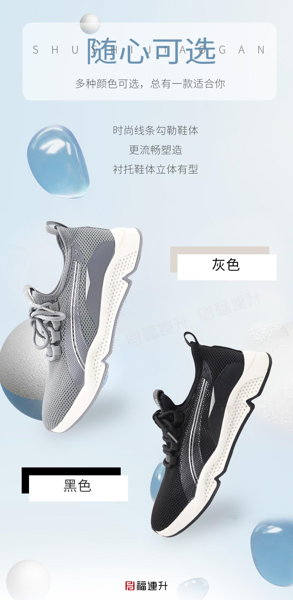 福連升夏季男休閑運動鞋輕便軟底網面透氣舒適鞋子圖片