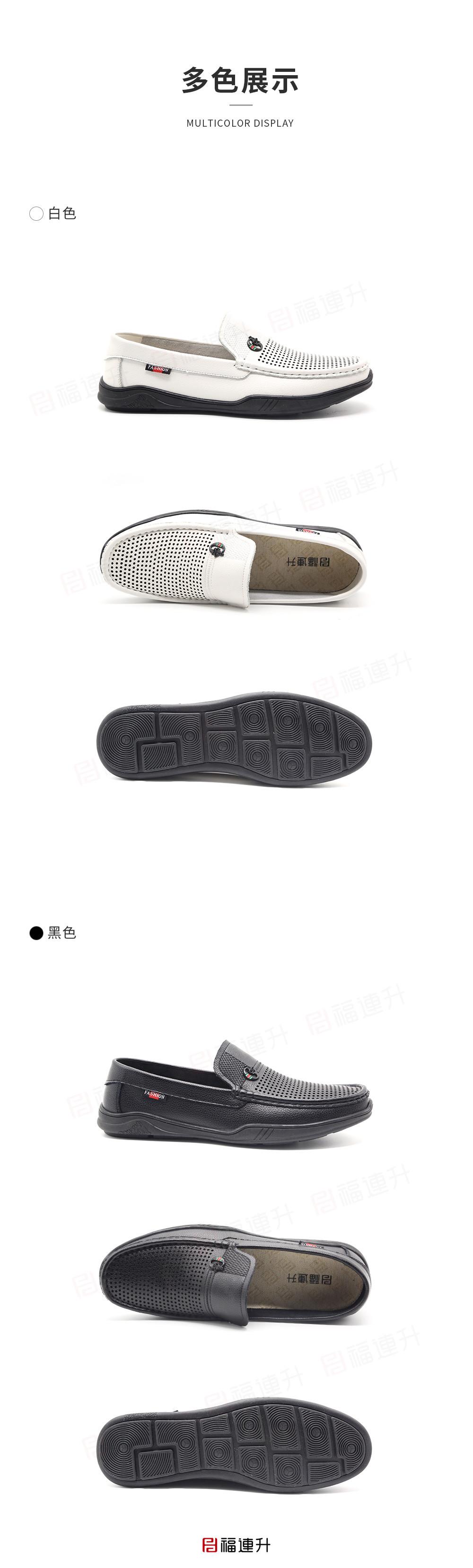 福连升夏季男鞋镂空透气商务休闲豆豆鞋一脚蹬开车鞋图片