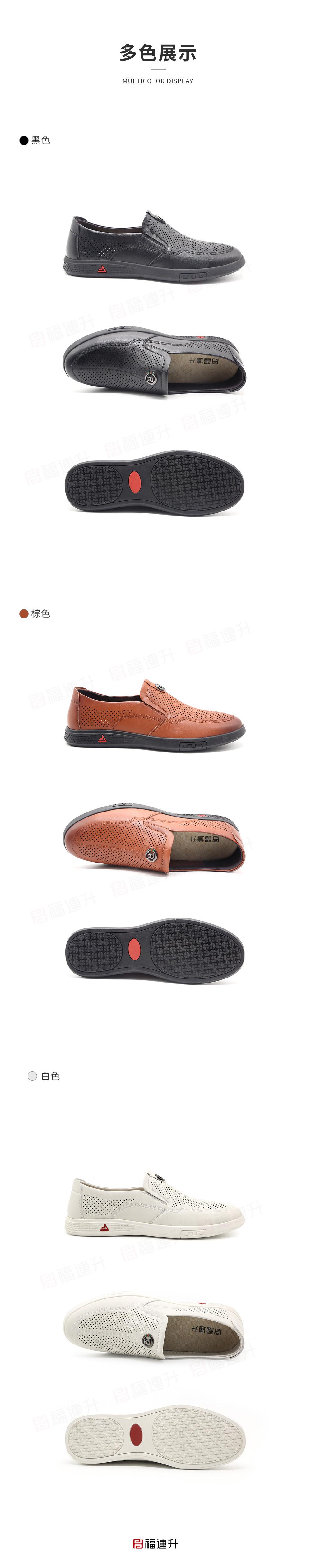 福連升夏季休閑商務男鞋棕色黑色打孔透氣舒適套腳鞋圖片