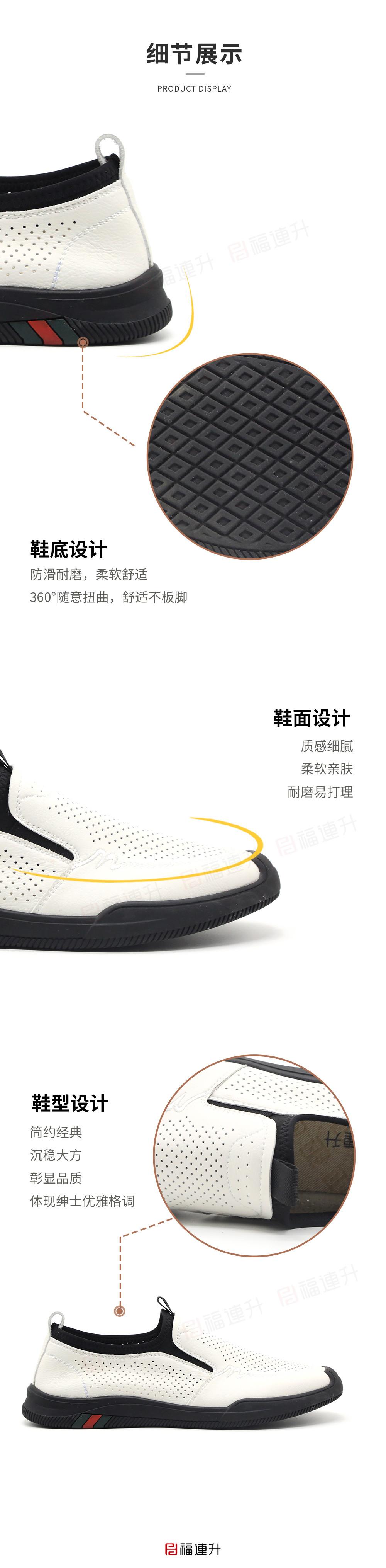福连升夏季商务休闲男鞋轻便镂空透气舒适平底男鞋图片