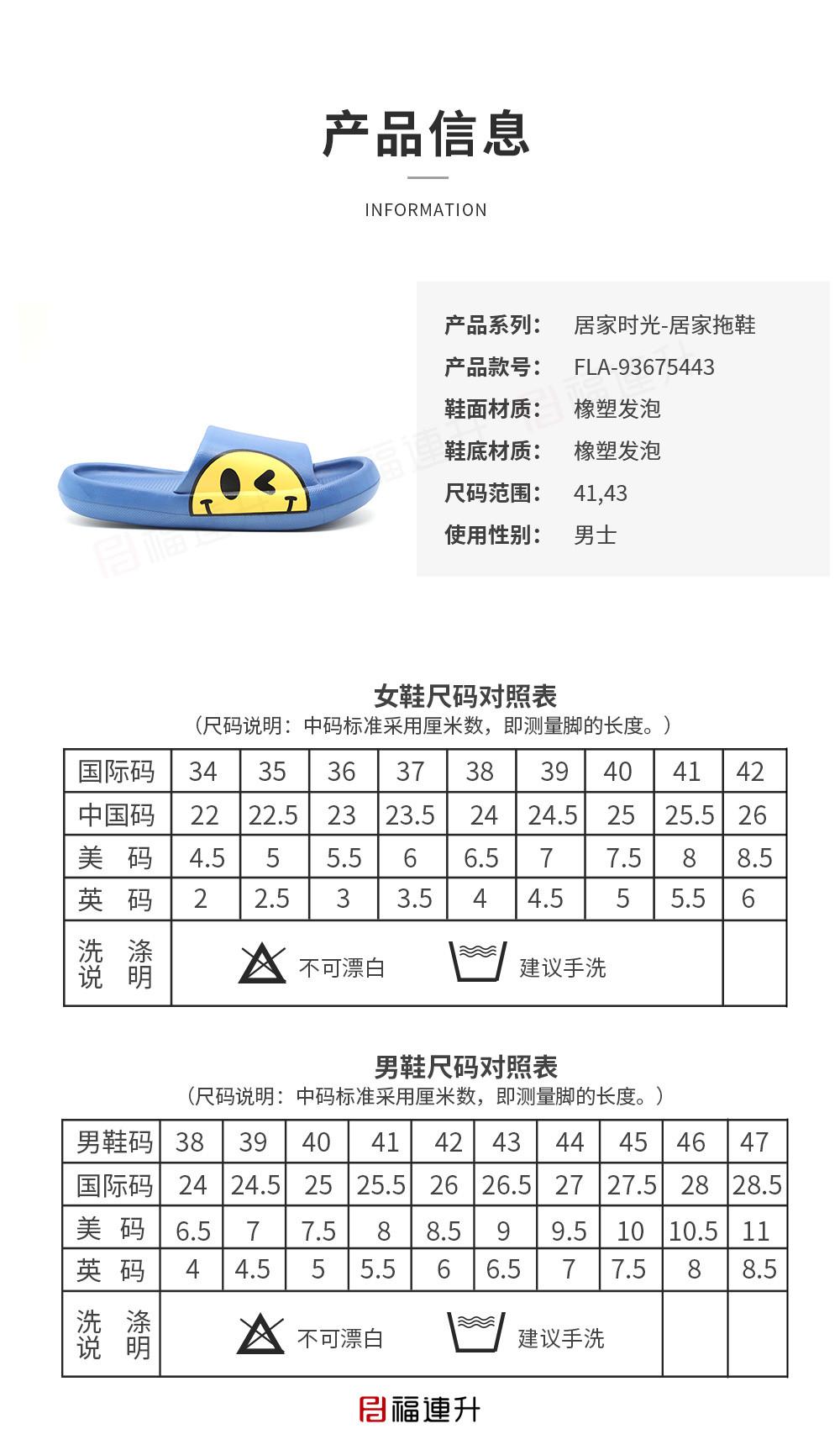 福连升夏季男款凉拖鞋软底舒适防滑拖鞋图片