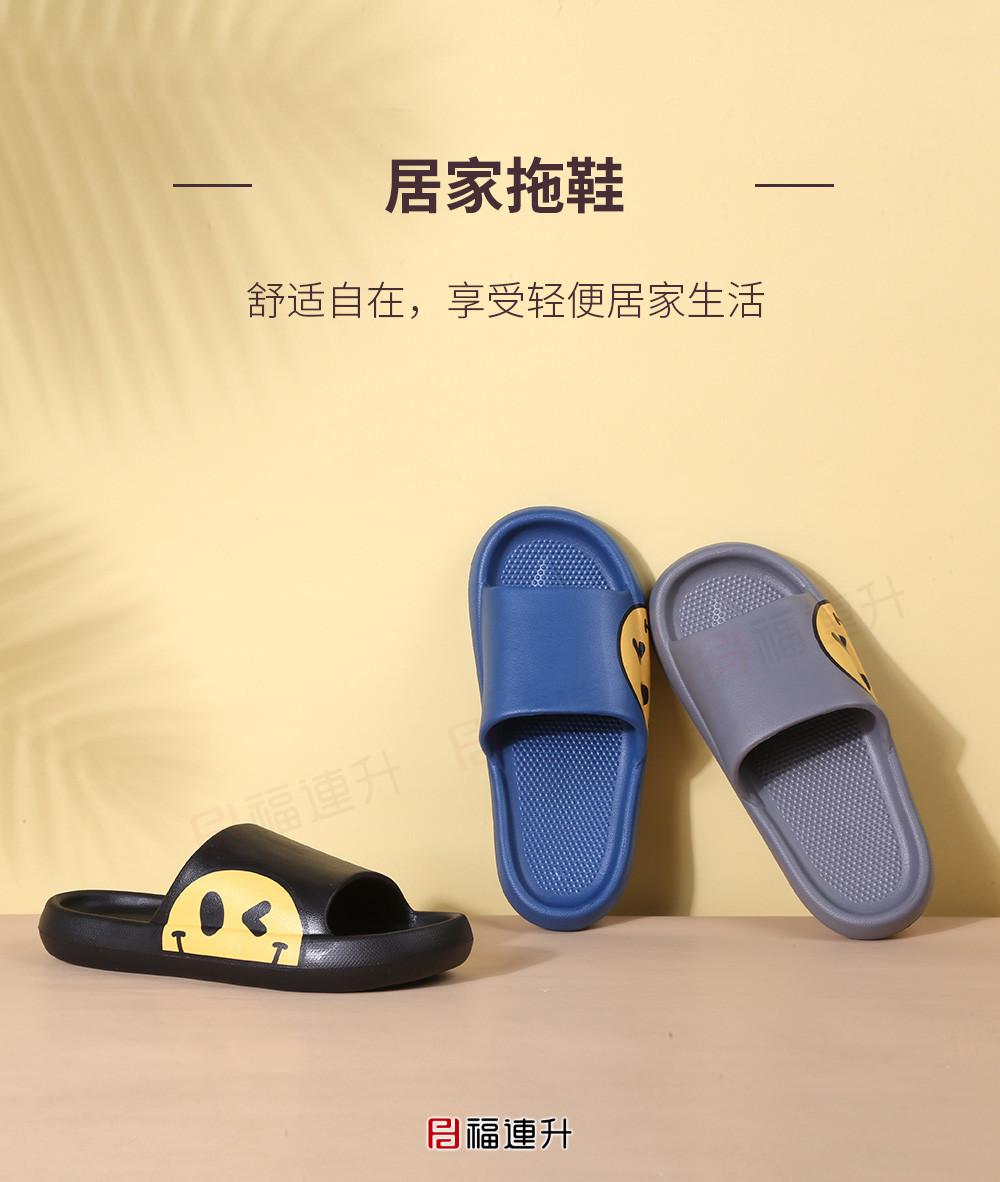 福连升夏季舒适软底拖鞋男款沙滩凉拖个性情侣笑脸图片
