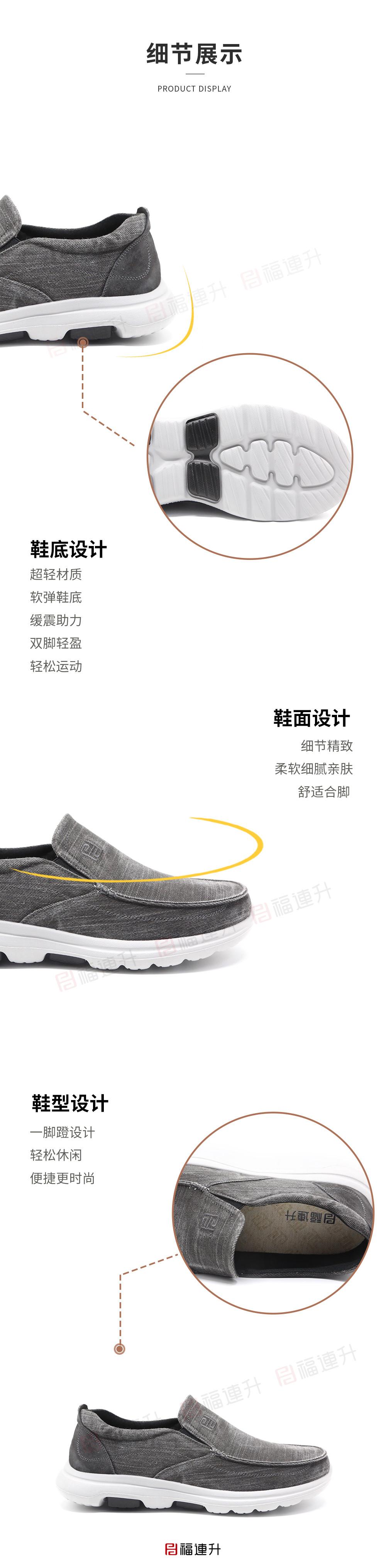 福连升秋季新款休闲鞋男鞋服装布面料轻便一脚蹬平底鞋图片
