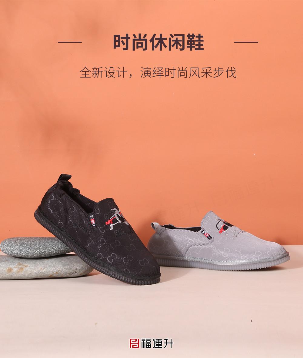 福连升老北京布鞋休闲板鞋一脚蹬社会鞋黑色平底男鞋图片